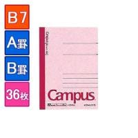 EC-NO-231/キャンパスノート 大学ノート B7 128×91mm 1冊36枚 A罫(罫幅7mm)/B罫(罫...