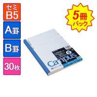 EC-NO-3-5/5冊まとめ買い キャンパスノート 大学ノート 6号 セミB5 252×179mm 1冊30枚 ...