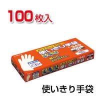 日用品 料理、食品加工を衛生的に!使いきり手袋 ポリエチレン 内エンボス 100枚入り エステー EC-NO940