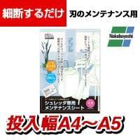 ナカバヤシ シュレッダ専用メンテナンスシート 12枚入