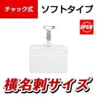 オープン タッグ名札 カラークリップ ソフトヨコ名刺 10枚