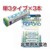 防災用品 非常用水電池 NOPOPO 単3タイプ×3本 スポイト1本 長期保存 1パック3本入 ナカバヤシ EC-...