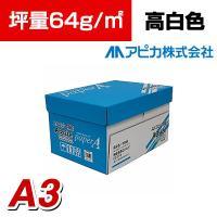 アピカ コピー用紙 ペーパーA A3 2500枚 高白色 坪量:64g/平方メートル