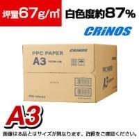 日本クリノス PPCペーパー A3 500枚×3冊