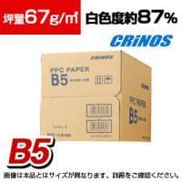 日本クリノス PPCペーパー B5 500枚×5冊