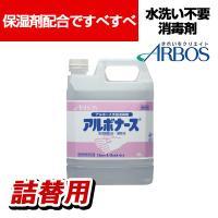 アルボース アルボナース 業務用 詰替用 4L 【指定医薬部外品】