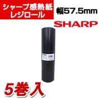 シャープ 感熱ロールペーパー 57.5mm幅 外径80mm