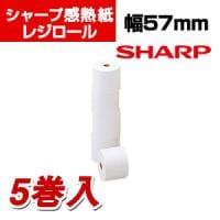 シャープ 感熱ロールペーパー 57mm幅 外径70mm