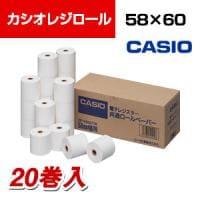 カシオ・レジ用ロールペーパー・20個入・58mm幅