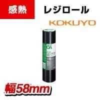 コクヨ・感熱ロールペーパー・一般タイプ・5巻入・62m・幅58×直径80mm