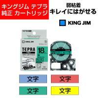 キングジム テプラPRO テープカートリッジ キレイにはがせるラベル 18mm幅