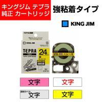 キングジム テプラPRO テープカートリッジ 強粘着ラベル 24mm幅
