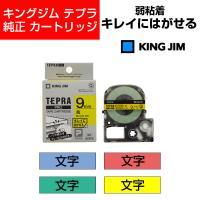 キングジム テプラPRO テープカートリッジ キレイにはがせるラベル 9mm幅