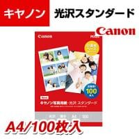 Canon 写真用紙 光沢スタンダード A4 100枚入