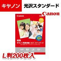 Canon 写真用紙 光沢スタンダード L判 200枚入