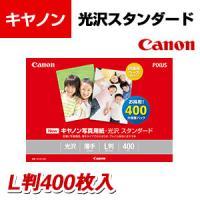 Canon 写真用紙 光沢スタンダード L判 400枚入