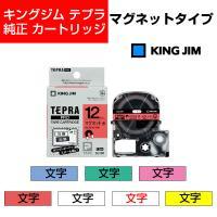 キングジム テプラPRO テープカートリッジ マグネットテープ 12mm幅