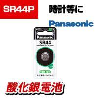 Panasonic 酸化銀電池 SR44 1個