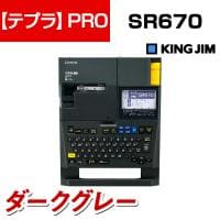 キングジム ラベルライター【テプラ】PRO SR670 ダークグレー