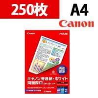 Canon 普通紙・ホワイト 両面厚口 A4 250枚