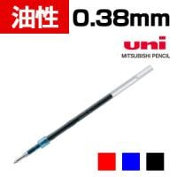 三菱鉛筆 ボールペン替芯 ジェットストリーム 単色用 0.38mm