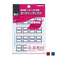 タックインデックス小 再生紙 リサイクル可能 18×25 1袋176片入 コクヨ/EC-TA-E20