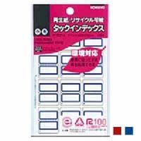 タックインデックス中 再生紙 リサイクル可能 23×29 1袋120片入 コクヨ/EC-TA-E21
