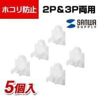 コンセントマルチキャップ 2P・3P両用 5個入 ホワイト
