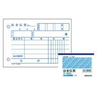 出金伝票 1色刷 複写なし 1パック5冊入 1冊100枚 コクヨ EC-TE-2002-5