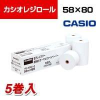 カシオ・レジ用ロールペーパー・5個入・58mm幅