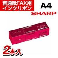 シャープ 普通紙FAX用インクリボン A4 UXNR4A4 2本入
