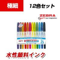 ゼブラ 水性ペン 紙用マッキー極細 12色