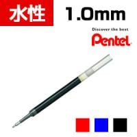 ぺんてる ボールペン リフィル エナージェル用 1mm