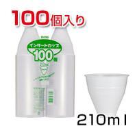 インサートカップ 210ml 100個入