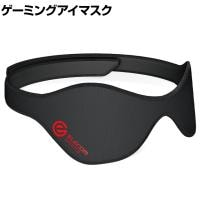 ゲーミングアイマスク ブラック 眼精疲労 温熱効果 血行促進 PC作業 リラックス