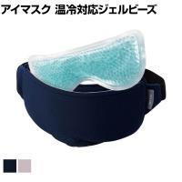 アイマスク 温冷対応 電子レンジ/冷蔵庫使用 ジェルビーズ 立体縫製 遮光 リラックス 快適 洗濯 清潔 オフィス