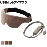 USB ホット アイマスク 防寒 暖かい 眼精疲労 オフィスワーク リラックス モバイルバッテリー使用可能 電熱ヒ...
