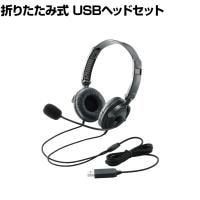 USBヘッドセットマイクロフォン 音声チャット Web会議 両耳オーバーヘッド コード長1.8m 折り畳み式 コン...