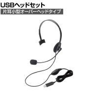 USBヘッドセットマイクロフォン 音声チャット Web会議 片耳オーバーヘッド コントローラー搭載 閉塞感ゼロ コ...