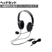 ヘッドセットマイクロフォン 音声チャット Web会議 両耳 フィット感 オーバーヘッド アジャスター付きヘッドバン...