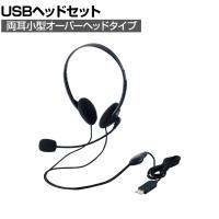 USBヘッドセットマイクロフォン 音声チャット Web会議 両耳オーバーヘッド アジャスター付きヘッドバンド 小型...