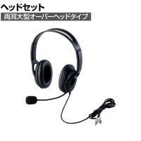 ヘッドセットマイクロフォン 音声チャット Web会議 両耳オーバーヘッド ミュート/ボリューム調整機能付き 大口径...