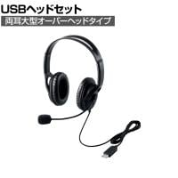 USBヘッドセットマイクロフォン フレキシブルアーム 音声チャット Web会議 両耳オーバーヘッド ミュート/ボリ...