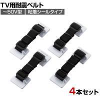 TV用耐震ベルト ~50型まで対応 震度7相当の振動試験クリア 強力粘着シールタイプ 4本入