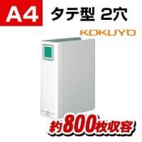コクヨ パイプ式ファイル エコツインR 両開き A4 2穴 800枚収容