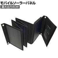 2WAY モバイルソーラーパネル モバイルバッテリーBA-155用ソーラー充電パネル 最大出力40W USB端子×...