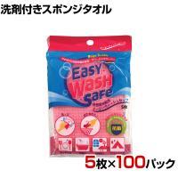 イージーウォッシュセーフ 5枚×100パック 業務用 洗剤付きスポンジタオル 清潔 抗菌効果テスト済み 給湯室に常備