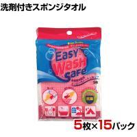 イージーウォッシュセーフ 5枚×15パック 業務用 洗剤付きスポンジタオル 清潔 抗菌効果テスト済み 給湯室に常備