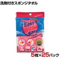 イージーウォッシュセーフ 5枚×25パック 業務用 洗剤付きスポンジタオル 清潔 抗菌効果テスト済み 給湯室に常備