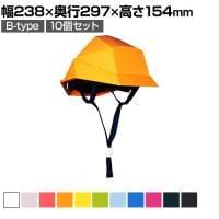 カクメット スタッキングヘルメット B-type スタッキング可能 省スペース 衝撃吸収ライナー搭載 10個セット...
